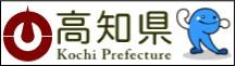 高知県庁ホームページ