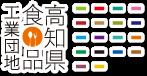 高知県食品工業団地