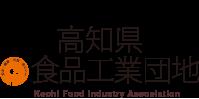 高知の食品の総合窓口/高知県食品工業団地